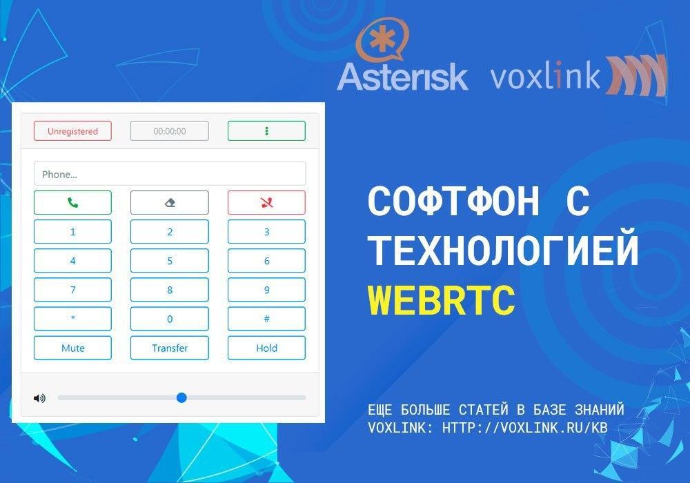 Софтфон с технологией WebRTC