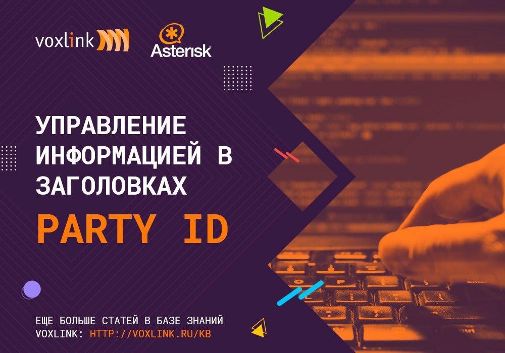 Управление информацией в заголовках Party ID