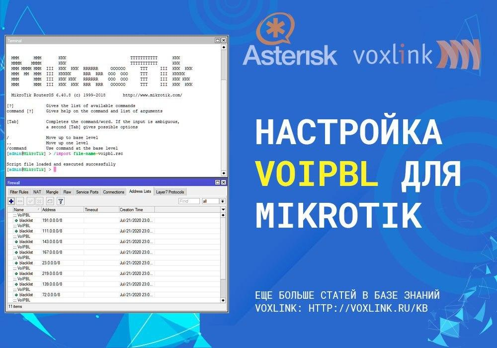 VoIPBL для MikroTik