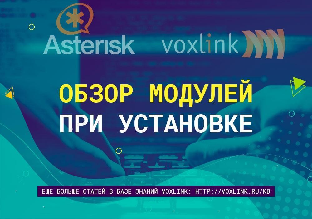 Модули при установке Asterisk
