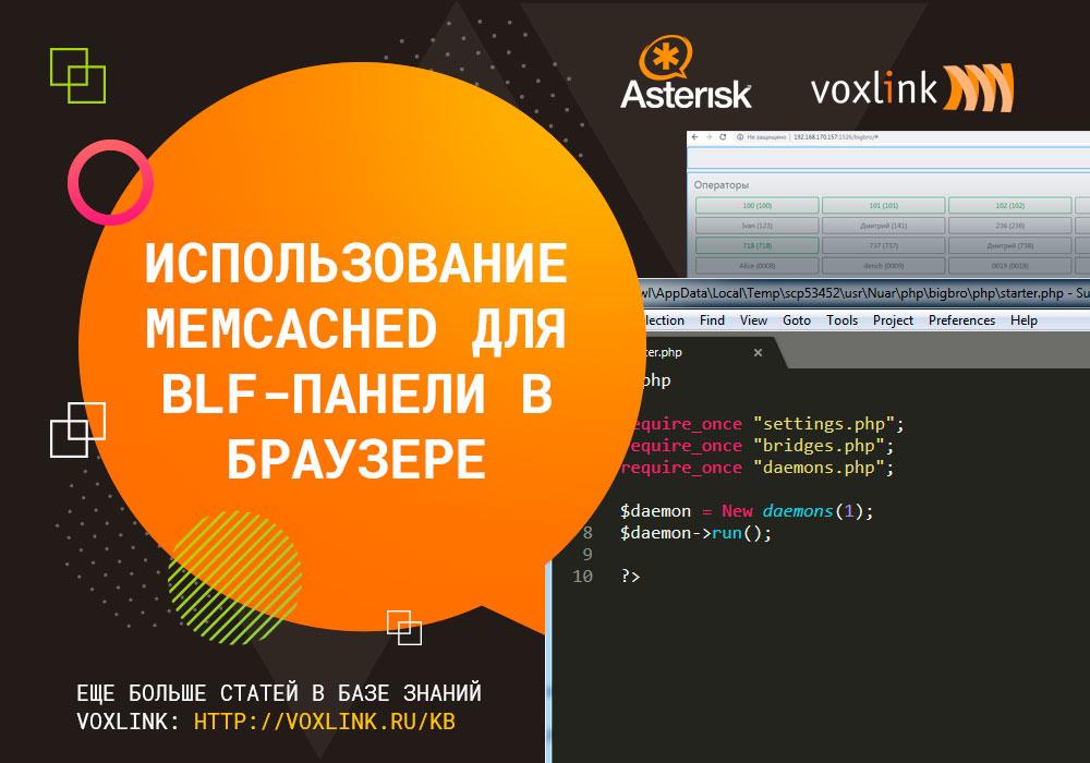 memcached для BLF в браузере