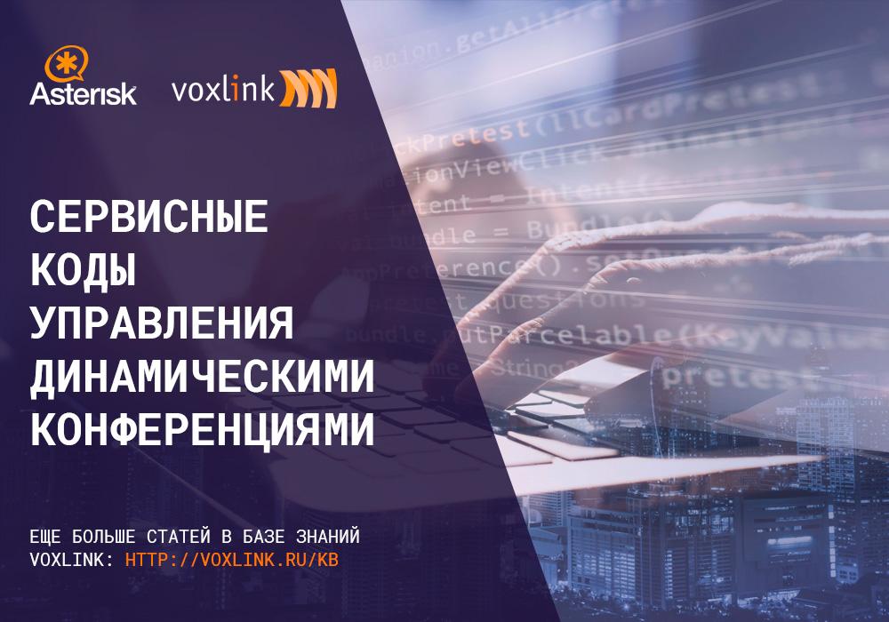 Сервисные коды управления динамическими конференциями - VoxLink