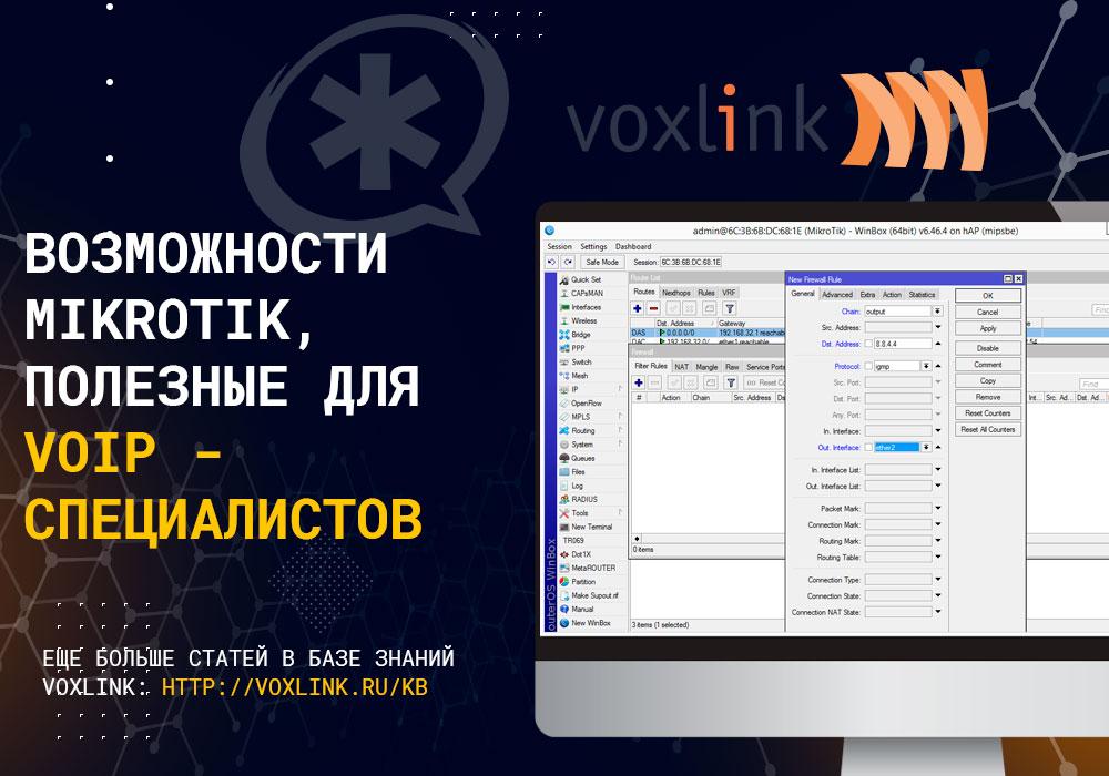 Возможности Mikrotik, полезные для VoIP-специалистов