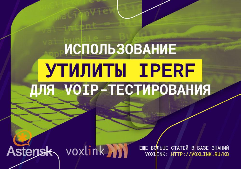 Использование утилиты iPerf для VoIP-тестирования