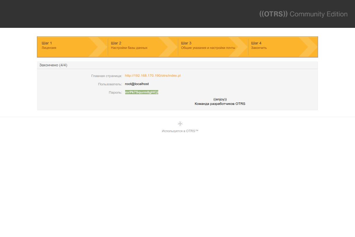 Учетные данные для входа в OTRS - VoxLink