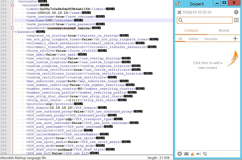 Файл с данными о конфигурации Zoiper (Free)
